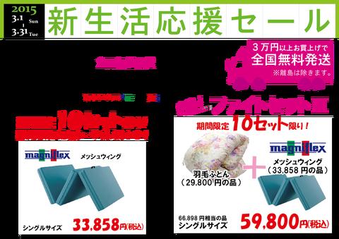新生活応援セール2015 POP②